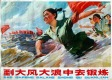 Vibrant Chinese Propaganda Art - Part 2: Seven Intense Years