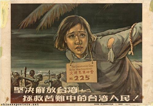1955-liberate-Taiwan