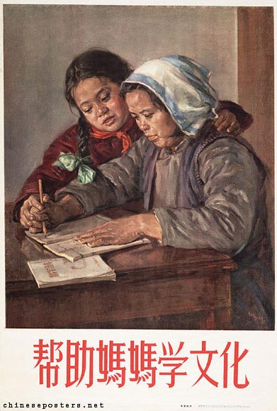 1956-Helping-mama-study-culture