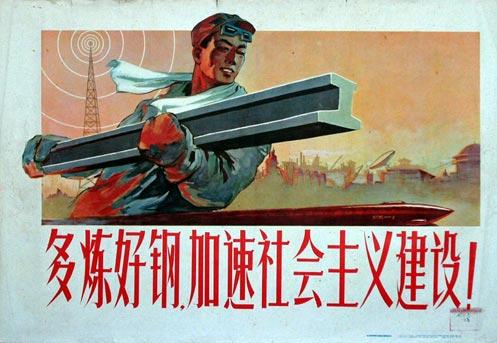 1959-socialist-construction