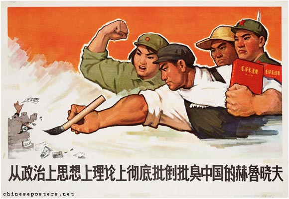 1967-Chinese-Kruschev