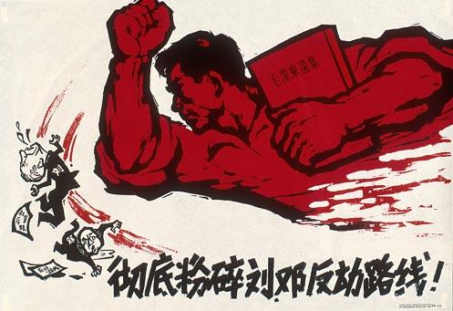 1967-Liu-Deng-Counter-Revolutionary-Line